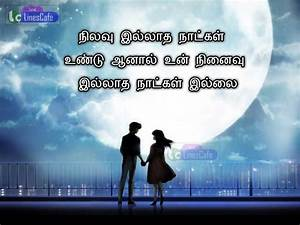Engeyum Kadhal Images With Sad Quotes: Collection of tamil ...