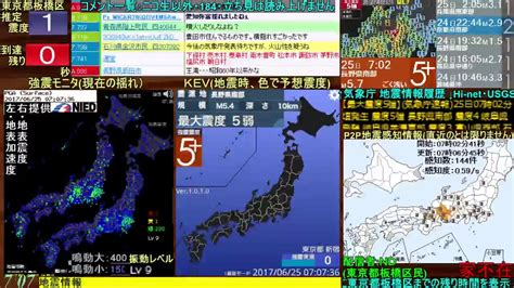 地震 速報 長野 県