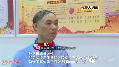 """违法贩卖""""出生证"""" 邵阳隆回卫计局科员被刑拘!_社会_长沙社区通"""