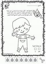 Apprentissage Invocations Islamiques للاطفال Arabe Maternelle Apprendre sketch template