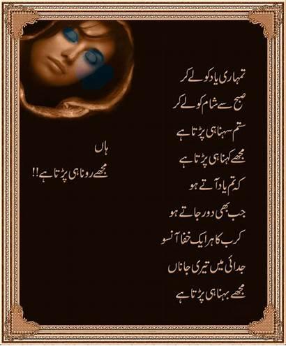 Yaad Tumhari Poetry Urdu Ko Kar Lai