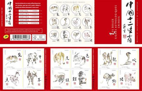cours de cuisine 15 les timbres français pour le nouvel an chinois 2017