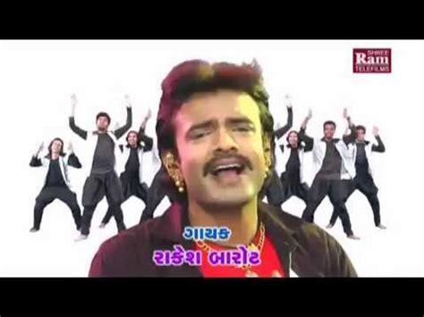 Gujarati dj rakesh barot mp3 download