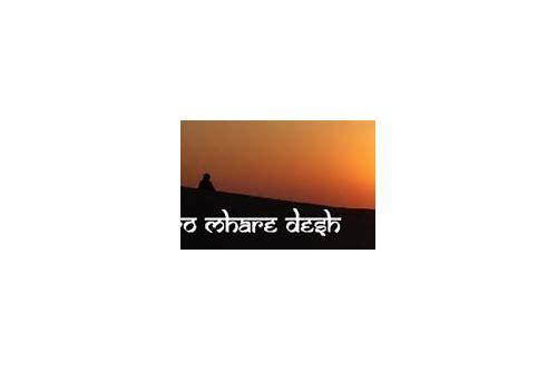 kesariya balam padharo mhare desh original song mp3 free download