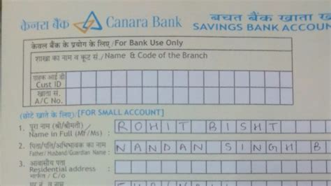 Canapé Banc by Canara Bank Account Opening Form Filling In Part 2
