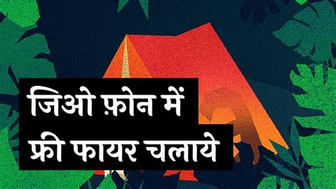 Players freely choose their starting point with their parachute, and aim to stay in the safe zone for as long as possible. Jio Phone में Free Fire Download कैसे करें - Hindiify