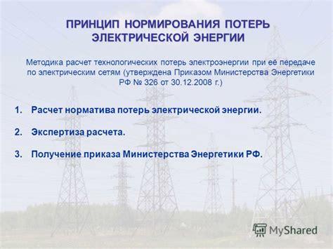 Снижение потерь электроэнергии в системах электроснабжения и электроприемниках при эксплуатации