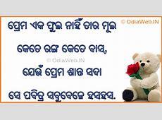 Oriya Shayari Image and Facebook Comment Love Shayari Photo