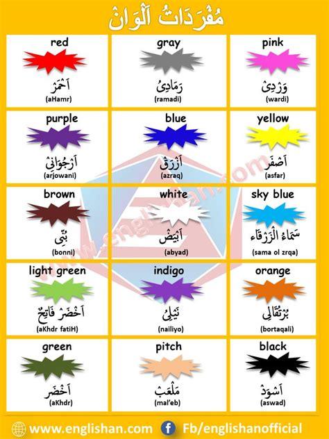colours   english  arabic arabic colors