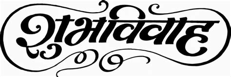 india clipart shubh vivah  wedding symbols marriage