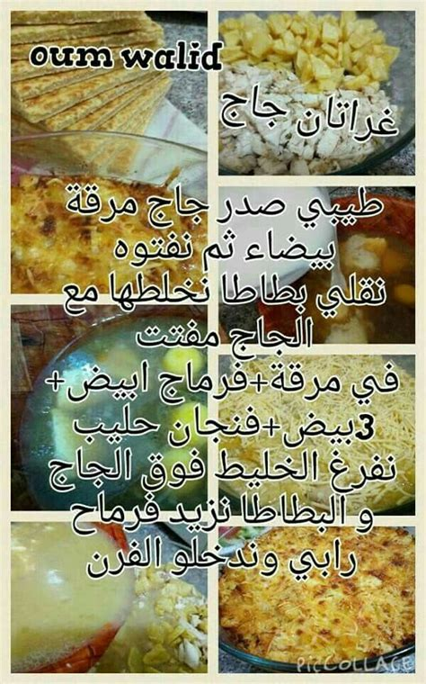 Prévoyez ainsi un temps de cuisson de 10 minutes. Choyx Fkeur Oum Walid / Gratin De Chou Fleur A La Viande ...