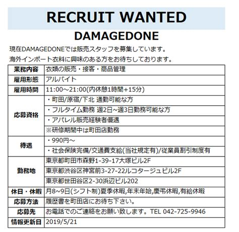 damagedone official may 2019
