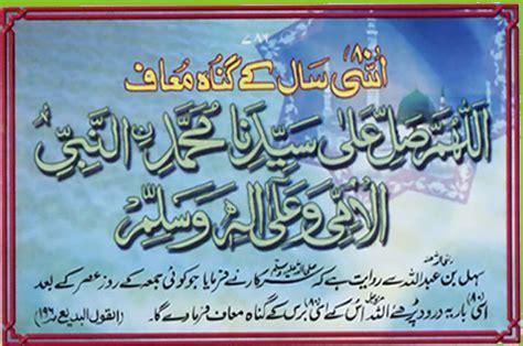 super islamic themes darood sharif