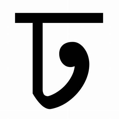 Letter Bengali Svg Wikipedia Wikimedia Commons Pixels
