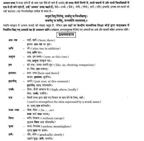 Ncert Solutions For Class 10th Sanskrit Chapter 2 अव्ययानि  Learn Cbse