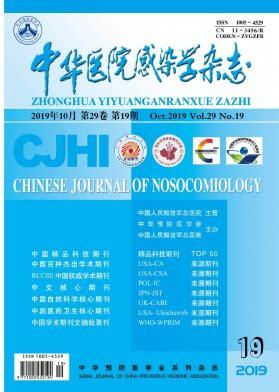 中华医院感染学杂志投稿网站-123学术网