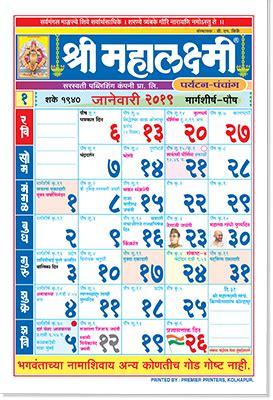 All calendars print in landscape mode (vs. Mahalaxmi Calendar 2019 Marathi Pdf Free Download | Go ...