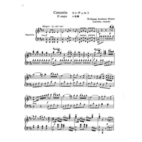 Suzuki Violin Sheet suzuki violin school piano accompaniment volume 10 shar