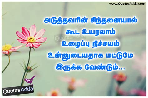 Workers Day Quotes In Tamil