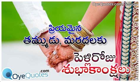 telugu wedding day   quotes  smaller brother   wife telugu tammudu