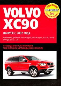 free online auto service manuals 2009 volvo xc90 instrument cluster download free toyota 1az fe 2az fe 1az fse repair manual maintenance and operation of