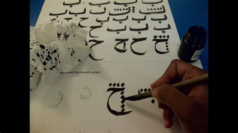 reed   arabic calligraphy youtube