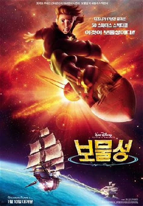 2002, adventure/kids and family, 1h 35m. Picture of Treasure Planet (2002)