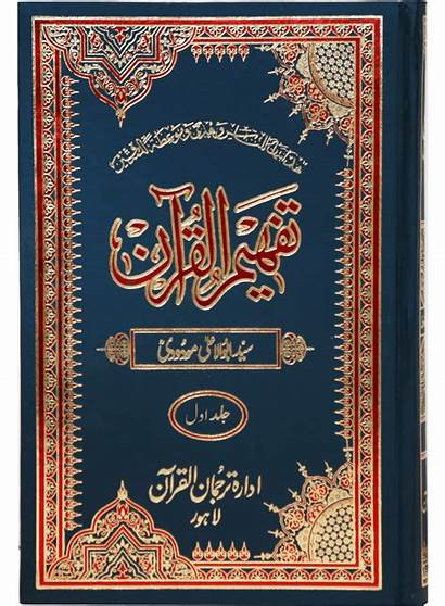 Quran Tafheem Ul Urdu Vols Darussalam Books
