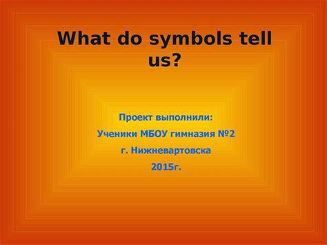 attestatsionnaya rabota   symbols