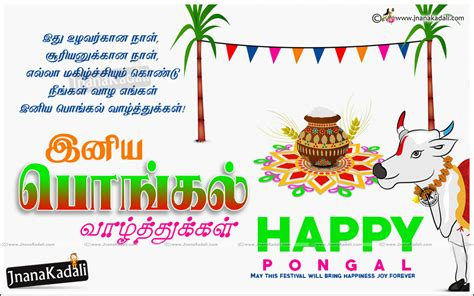 Mattu pongal wishes quotes in tamil m4hsunfo