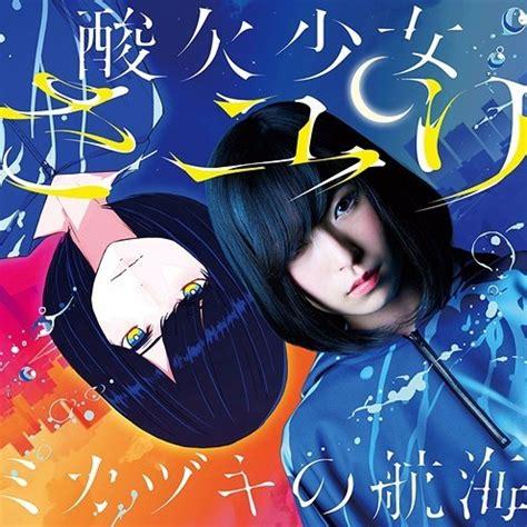 sayuri mikazuki  koukai lyrics  tracklist genius