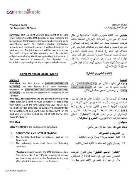filejoint venture agreement uae separate obligations