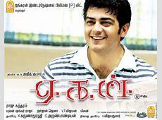 Aegan 2008 Tamil Full Movie Watch Online DVDRip www