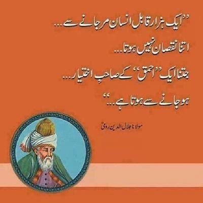 Maulana Jalaluddin Rumi Quotes Urdu