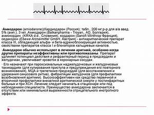 Аритмия экстрасистолия гипертония