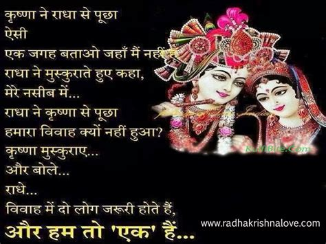 Love Quotes On Radha Krishna In Hindi