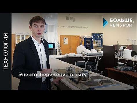 Энергосбережение способы экономии электроэнергии в быту . министерство жкх ставропольского края