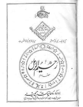 "Cover of ""Complete%20raheem%20ul%20ramaal book 2"" 