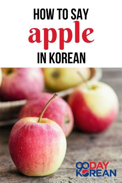 apple  korean  images learn korean