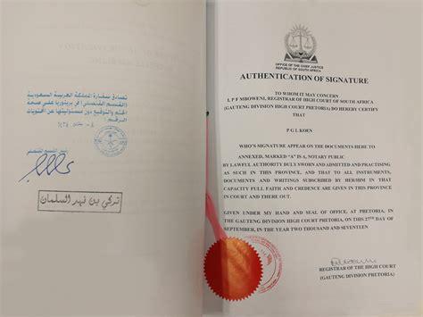 document attestation legalisation south africa visa