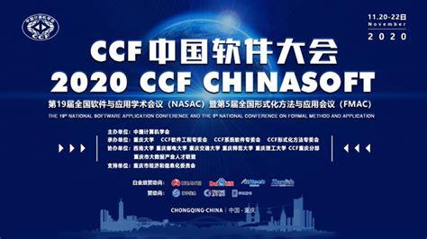首届CCF中国软件大会(2020 CCF Chinasoft)在重庆大学召开-重庆大学大数据与软件学院