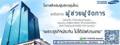 It is the largest insurance company in south korea and a fortune global 500 company. หางาน สมัครงาน กับ ไทยซัมซุงประกันชีวิต จำกัด(มหาชน) - Joblnw.com