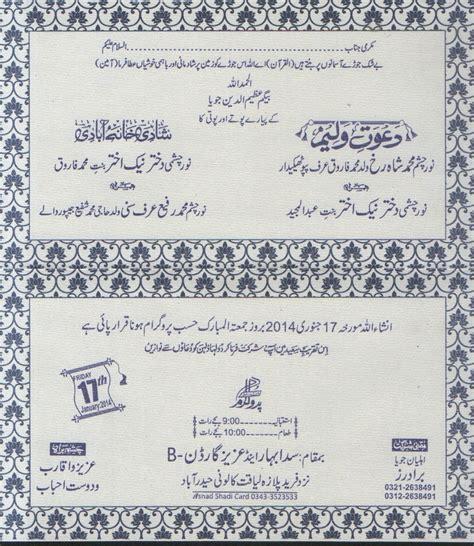 urdu muslim wedding invitation cards designs