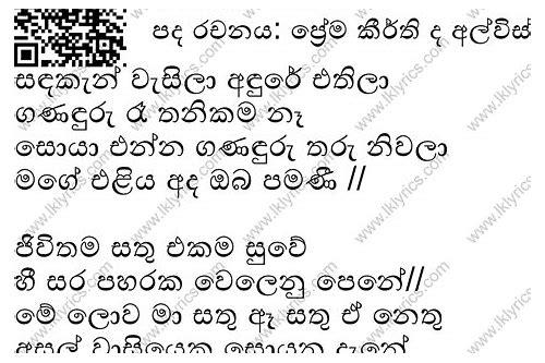 Adaraye ulpatha wu amma mp3 song download sanda kan wasila.