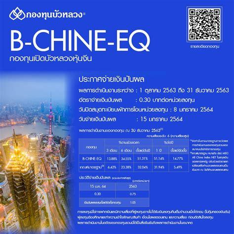 กองทุนบัวหลวง ประกาศข่าวดี 'B-CHINE-EQ' เตรียมจ่ายปันผล 0.30 บาท 15 ม.ค. นี้ ชี้หุ้นจีนยังน่า ...