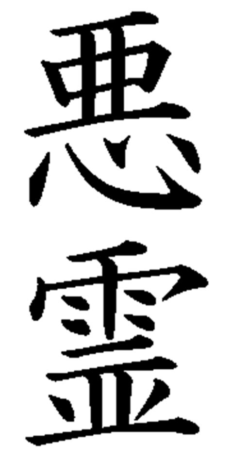 Evil spirit - Others - Japanese Kanji Images