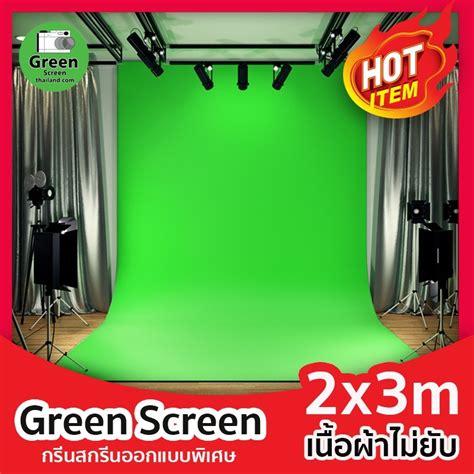 ⚡️⚡️ส่งภายใน 24 h ⚡️⚡️ กรีนสกรีน Green screen ไลฟ์สด สตรีม ...