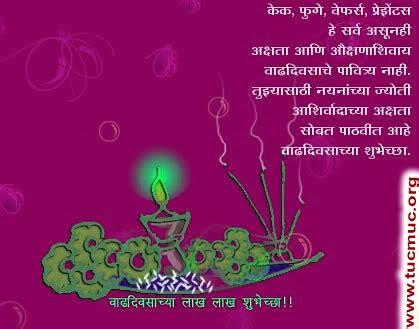 anniversary quotes  wife  marathi image quotes
