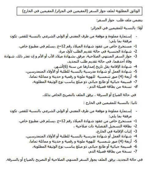 bureau passeport dossier de demande du passeport résident en algérie