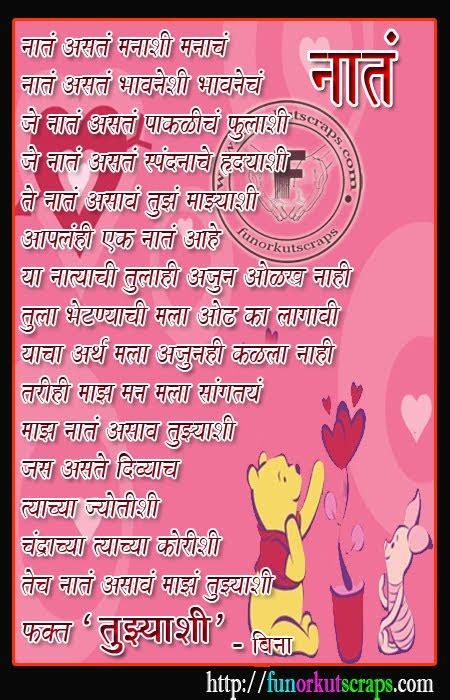 mentoni marathi chitra kavita